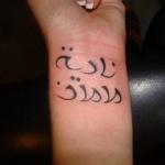 tatouage femme prenom arabe interieur poignet sur 2 lignes